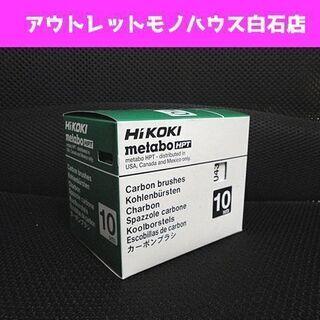 新品 HiKOKI カーボンブラシ 999-043 2個入り×1...