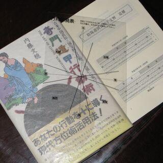 内藤文穏著 奇門遁甲行動術の本を売ります 全262ページ 平成12年