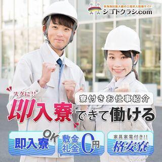 <工場スタッフ募集>月収30万円可!住み込みOK!派遣登録…