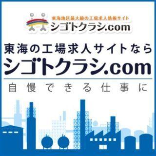 <工場スタッフ募集>月収30万円可!住み込みOK!愛知・三重・岐阜エリア − 岐阜県