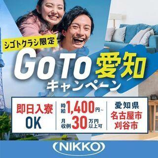 即入寮OK<Go to 愛知キャンペーン>全国から愛知までの交通費全額支給!工場のお仕事!の画像