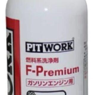 お値下げ 燃料添加剤 F-Premium(ガソリン用) フューエ...