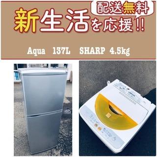 送料無料❗️タイムセール中⭐️限界価格の冷蔵庫/洗濯機の2…