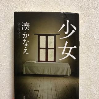 小説 少女