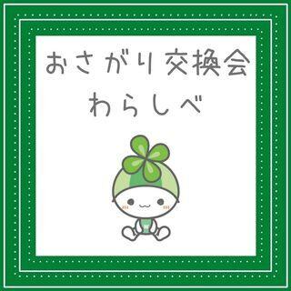 おさがり交換会わらしべA@名古屋市緑区開催 1月29日金