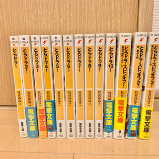 とらドラ! 小説全巻セット 1〜10巻+スピンオフ3巻