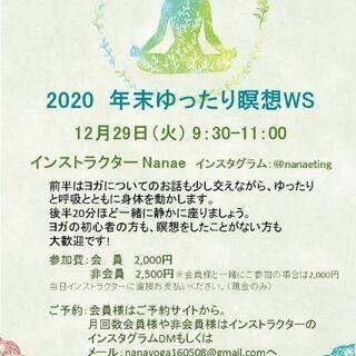 『2020年末ゆったり瞑想WS』@ハートワン新小岩