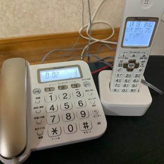 パイオニア家庭用電話+子機セット
