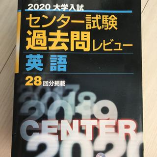 2020センター試験英語 河合塾