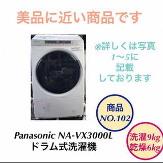 Panasonic ドラム式 洗濯機 6〜9kg NA-VX30...