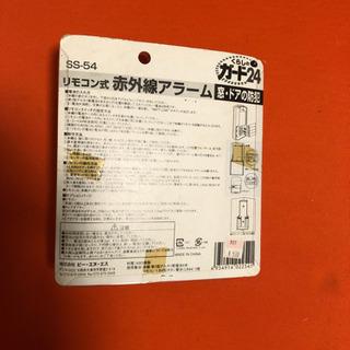 【取り引き中】無料 赤外線アラーム 未使用品 - 横浜市