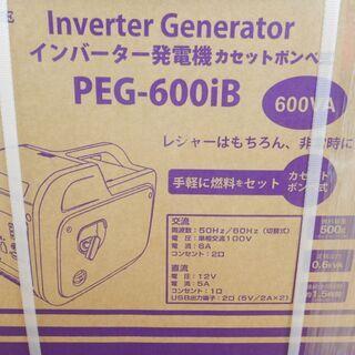 インバータ発電機 プロモート PEG-600IB