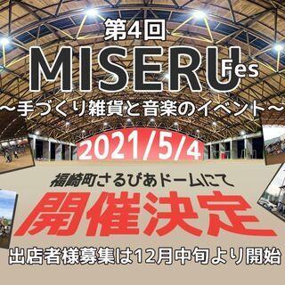 【音楽ブース出演者募集!】2021年5月4日 第4回MISERU...