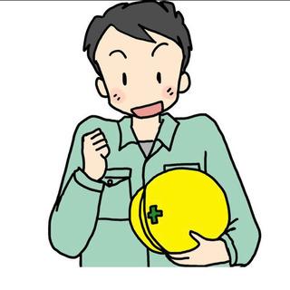 登録制の作業員を募集します。不定期の多種単発作業紹介