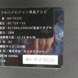 【ネット決済・配送可】箱入りの23:インチ液晶テレビ