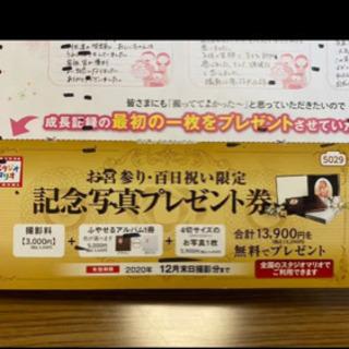 12月末まで カメラのキタムラ無料撮影券 総額14000円分