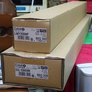 札幌 キッチン用 20型 トラフタイプ LED照明器具 DOL-...