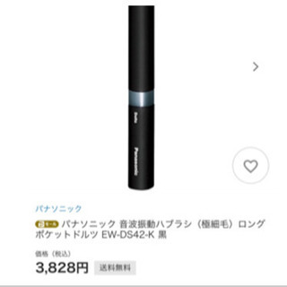 40%オフ購入時価格3828円Panasonic ドルツ...