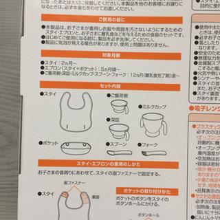 離乳食 調理からお食事に使えるセット - 大田区