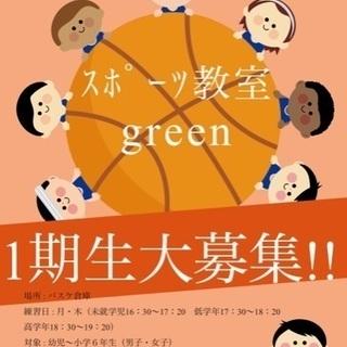 【無料体験受付中】バスケ教室🏀体幹教室 幼児〜小学生