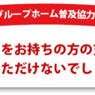 オープニングスタッフ募集【大阪市鶴見区】
