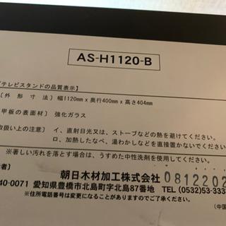 【無料】ガラス天板 TV台(朝日木材加工) - 家具