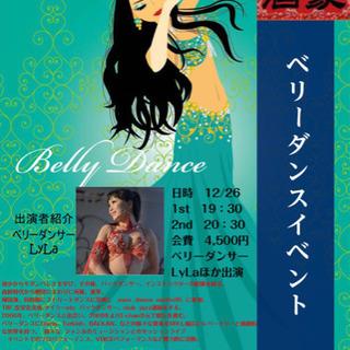 🌟中国東北料理を食べながらベリーダンスを観よう会✨