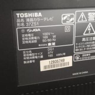 TOSHIBA REGZA 37インチ 値下げ可 - 家具