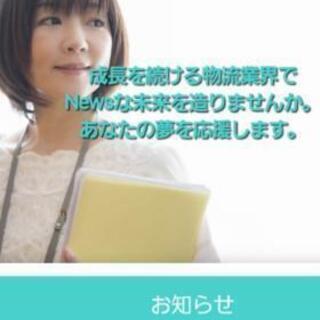 【新しい働き方見つけた】高収入ドライバー募集【成長続ける物流業界】