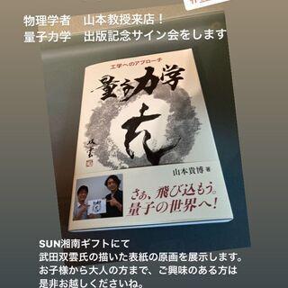 物理学者 山本教授 量子力学 本出版記念サイン会