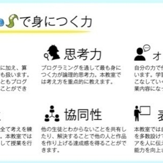【小学生対象!】プログラミング教室