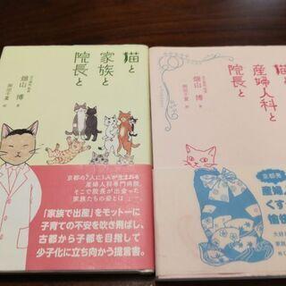 猫と産婦人科と院長と 猫と家族と院長と