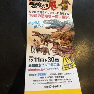 恐竜たち展12/30までの画像