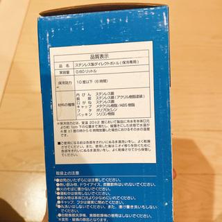 新品未使用 マリオ ステンレス水筒600ml