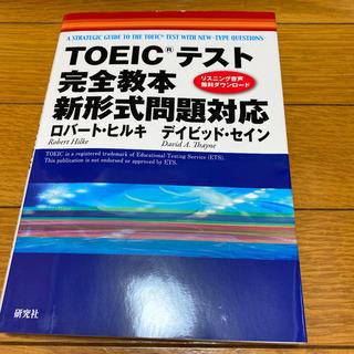 //最終価格//TOEIC(R)テスト 完全教本 新形式問…