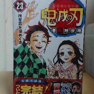 鬼滅の刃23巻フィギュア同梱版