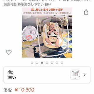 美品 電動ゆりかご ブランコ 赤ちゃん スウィング バウンサー ...