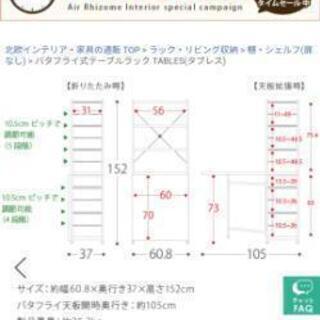 バタフライ式 未使用 デスク キッチンラックにも − 福岡県