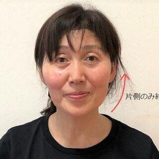 オンライン小顔ダイエットスクール1day講座(1/17)