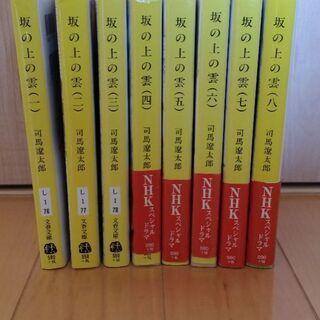 坂の上の雲 司馬遼太郎 第1~8刊