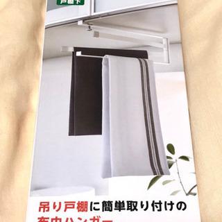 山崎実業 戸棚下布巾ハンガー プレート ホワイト