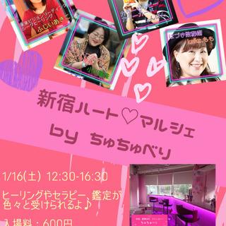 1/16(土):新宿ハート♡マルシェ by ちゅちゅべり