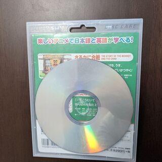 幼児用DVD(さるかに合戦・十二支の話)