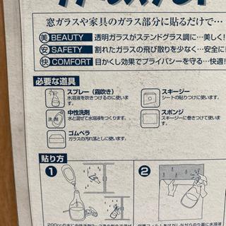 ガラス用装飾シート リアルステンド − 広島県