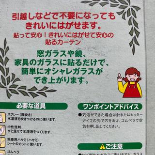 貼るカーテン 5個 − 広島県