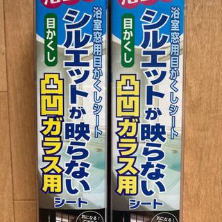 浴室用 目かくしシート 2個 - 広島市