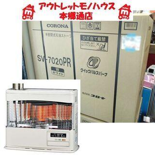 札幌 新品 コロナ 煙突式ストーブ SV-7020PR 石…