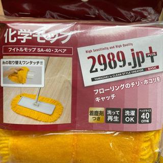 モップ等 再生液 洗剤 3点セット - 広島市