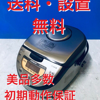 ♦️EJ154B 日立ジャー炊飯器 2011年式RZ-MS10J
