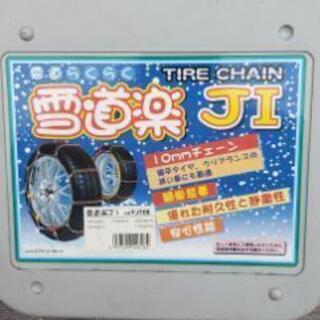 【ネット決済・配送可】車用タイヤチェーン 金属はしご型 リング式...